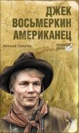 Джек Восьмеркин - «американец»