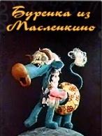 Буренка из Масленкино