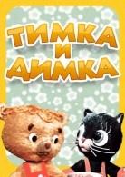 Тимка и Димка