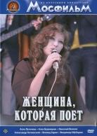 Женщина, которая поет