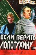 Если верить Лопотухину