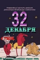32 декабря